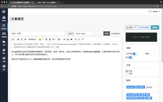 zrlog 2.0 发布,支持 mysql8,多处细节优化